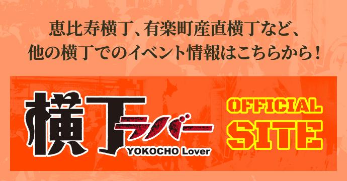 恵比寿横丁、有楽町産直横丁など、他の横丁でのイベント情報はこちらから!