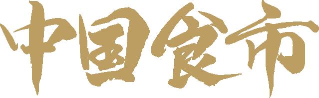 02.中国食市