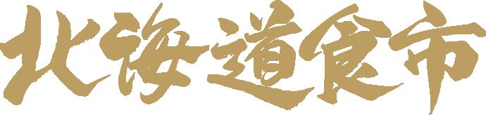 17.北海道食市
