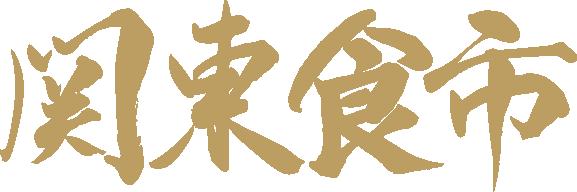 16.関東食市