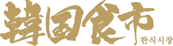 01.韓国食市