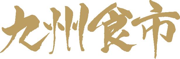 11.九州食市