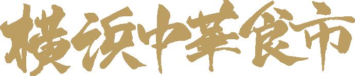 15.横浜中華食市