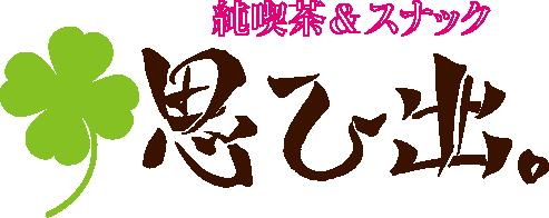 09.純喫茶スナック 思ひ出