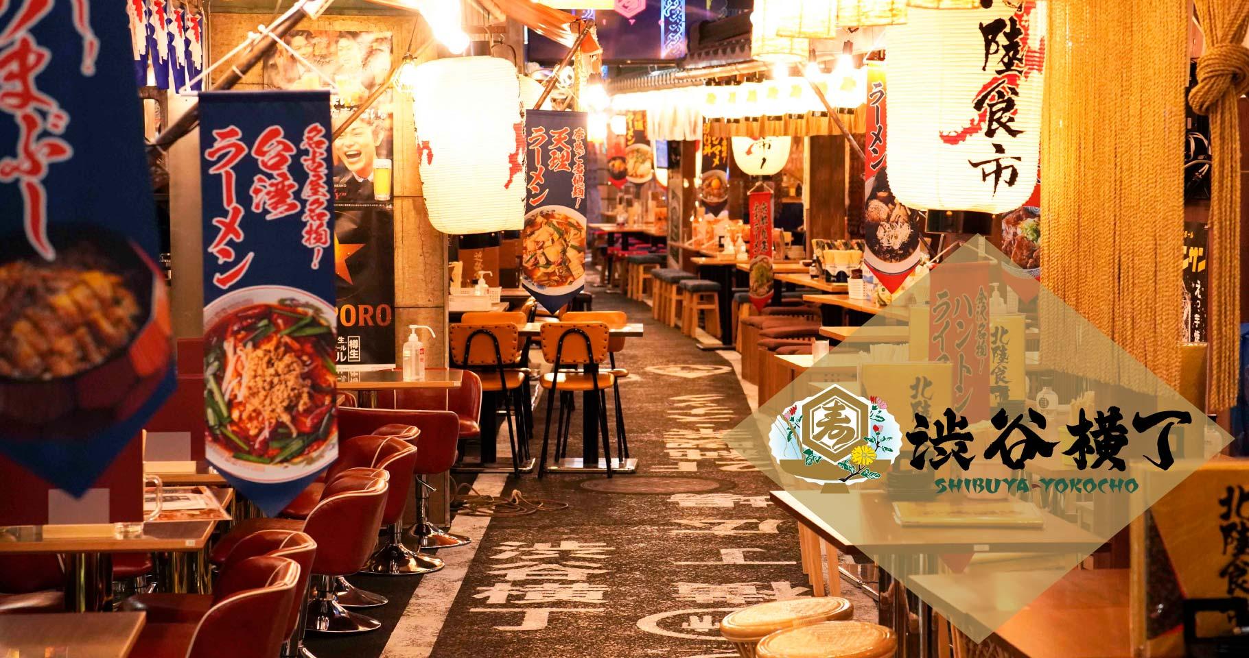 渋谷横丁 in RAYARD MIYASHITA PARK 公式サイト